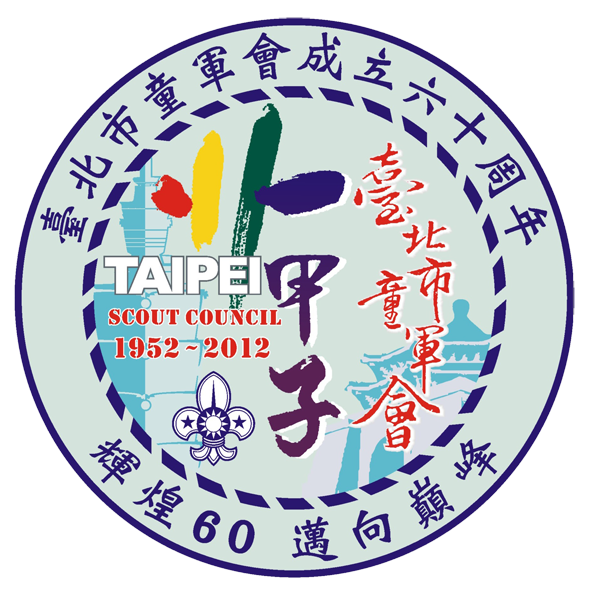 慶祝臺北市童軍會成立60週年系列活動